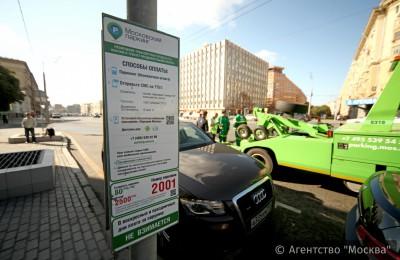 Платная парковка на Садовом