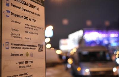 Зону платной парковки расширят в столице