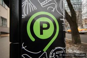 Автомат для оплаты парковки