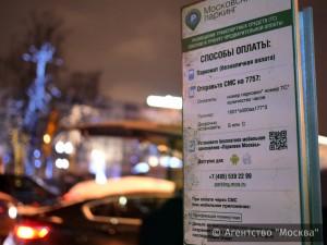 Платная парковка в центре Москвы