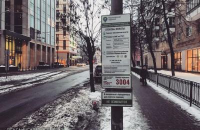 Платная парковка на улице Лесная