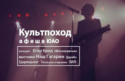 «Культпоход»: Жители Южного округа смогут посетить концерт Егора Крида и выставку ко Дню космонавтики