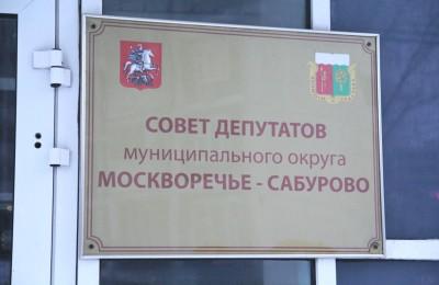 Совет депутатов муниципального округа Москворечье-Сабурово