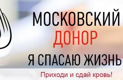 При поддержке молодых активистов в столице стартует проект «Московский донор»