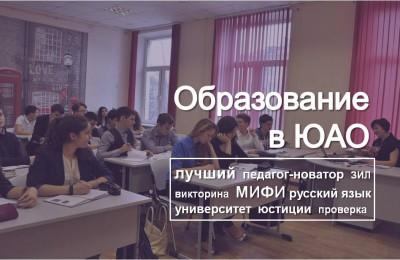«Образование в ЮАО»: школьники Южного округа могут бесплатно проверить свои знания по русскому языку и литературе