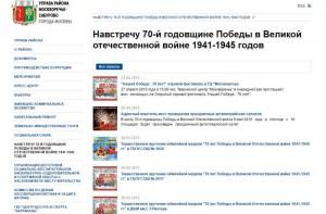 На сайте управы района Москворечье-Сабурово появилась новая рубрика