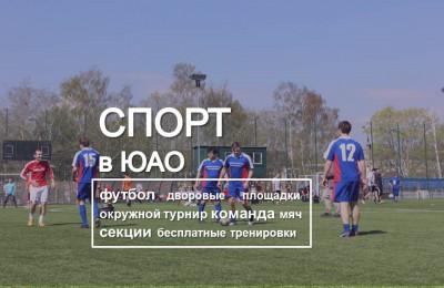 «Спорт в ЮАО»: В Южном округе работает одна из лучших футбольных академий в Москве