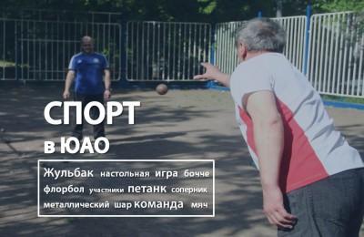 «Спорт в ЮАО»: Жульбак, бочче и флорбол, или как проводят свободное время жители Южного округа