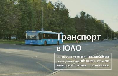«Транспорт в ЮАО»: какие изменения произошли в работе общественного транспорта в Южном округе в летний период