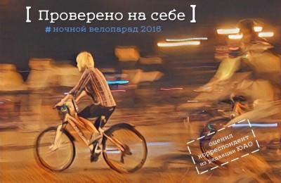 «Проверено на себе»: как прошел ночной велопарад в Москве и что нужно знать участникам таких заездов