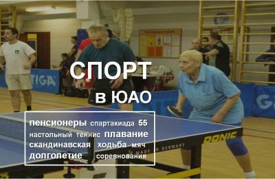 «Спорт в ЮАО»: как поддерживают себя в хорошей физической форме пенсионеры из Южного округа