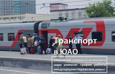 «Транспорт в ЮАО»: какие коррективы внесли в расписание электричек и куда еще можно уехать с автовокзала «Южные ворота»