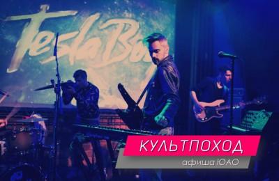 «Культпоход»: фестиваль «Русское поле», концерт группы Tesla Boy и другие мероприятия пройдут в Южном округе в эти выходные