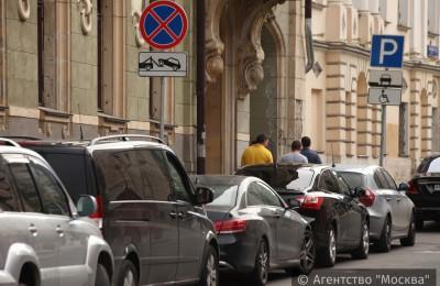 В Москве инспекторы начали фиксировать стоянку под запрещающими знаками