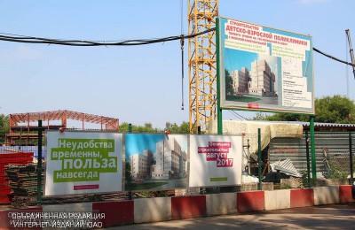 На юге Москвы начали строительство детско-взрослой поликлиники