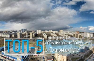 ТОП-5: обзор самых значимых событий, которые прошли на юге Москвы в сентябре