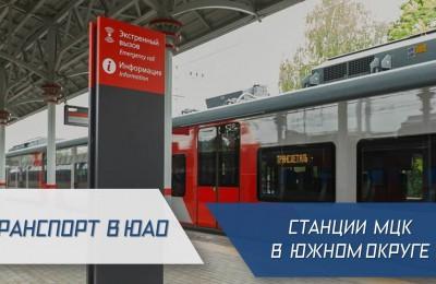 «Транспорт в ЮАО»: 5 из 24 станций МЦК откроют в ближайшую субботу в Южном округе