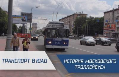 «Транспорт в ЮАО»: когда в Москве открыли троллейбусное движение, и в какие годы первый «рогатый» появился на улицах округа