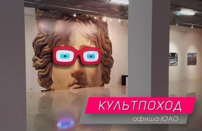 «Культпоход»: побывать на концерте Дианы Арбениной или посетить выставку античности в эти выходные смогут жители округа