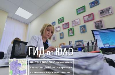 «Гид по ЮАО»: какие услуги оказывают центры здоровья и где они находятся в Южном округе