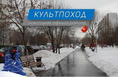 Афиша района Москворечье-Сабурово: какие мероприятия смогут посетить жители в новогодние праздники