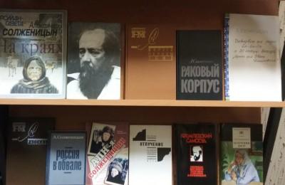 В районе прошла выставка, посвященная Солженицыну