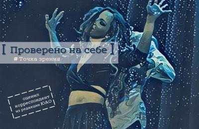 «Проверено на себе»: зачем на юге Москвы собрались танцевальные коллективы со всего города