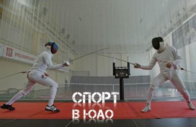 «Спорт в ЮАО»: в Южном округе работают пять школ по фехтованию