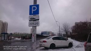 Платная парковка в районе Москворечье-Сабурово