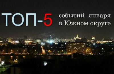 ТОП5миниатюра_31012017