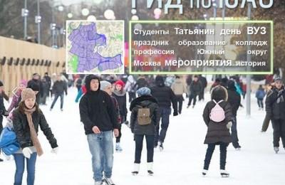 «Гид по ЮАО»: какие мероприятия студенты и Татьяны смогут посетить бесплатно в округе 25 января
