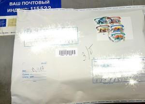 Посылка неизвестному получателю