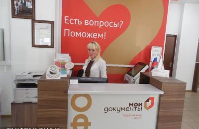 "Сотрудник центра ""Мои документы"""