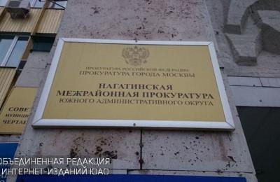 Нагатинская-межрайонная-прокуратура