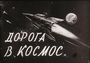 Афиша выставки «Дорога в космос»: