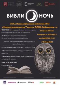 Афиша ежегодной общероссийской акции «Библионочь-2017»