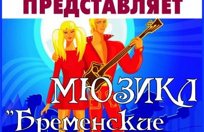 """Мюзикл """"Бременские музыканты"""
