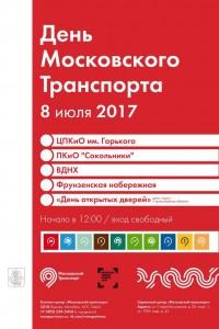 День Москвоского Транспорта