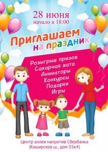 """День рождения """"Сабурово"""""""