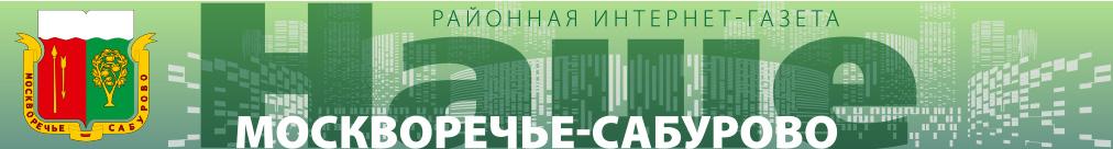 Москворечье Сабурово