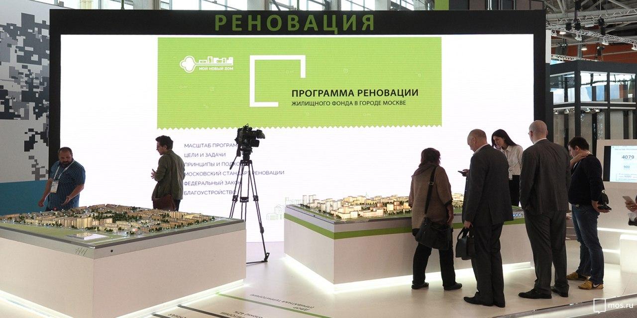 Московский урбанистический форум Фото: https://www.mos.ru/