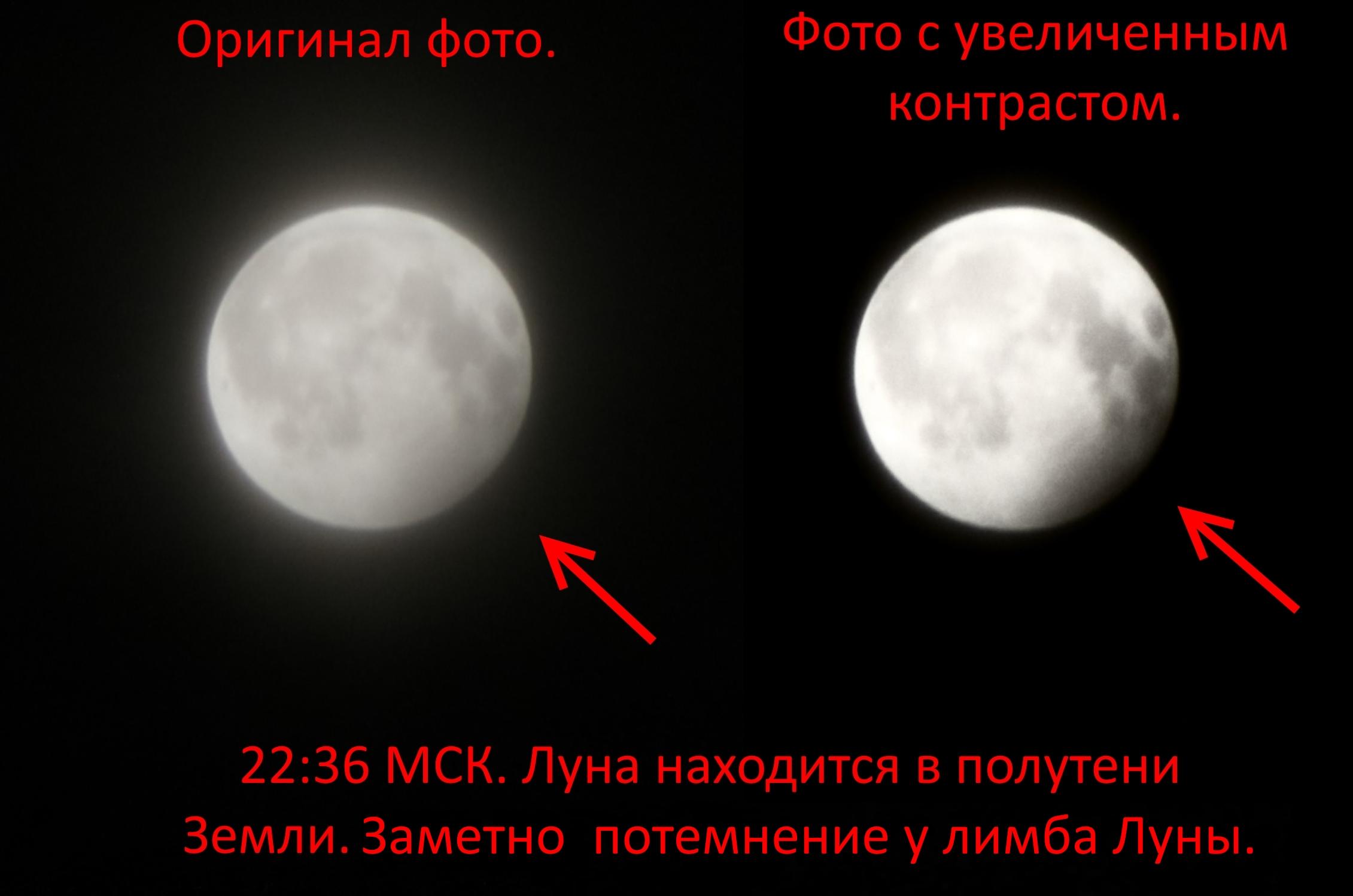 Полутеневая фаза лунного затмения в 22:36 Фото: предоставлено Филиппом