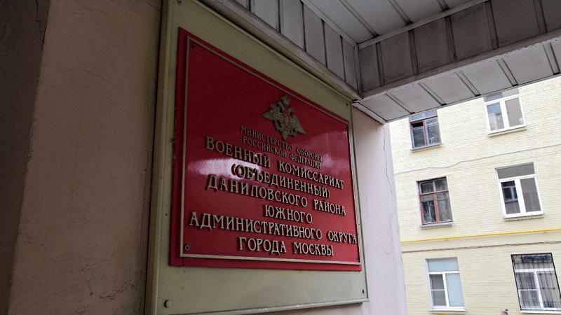призыв, военный комиссариат, табличка, мун, Полешко, 1612